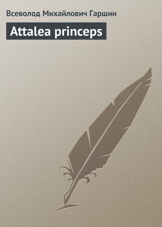 Обложка Аttalea princeps