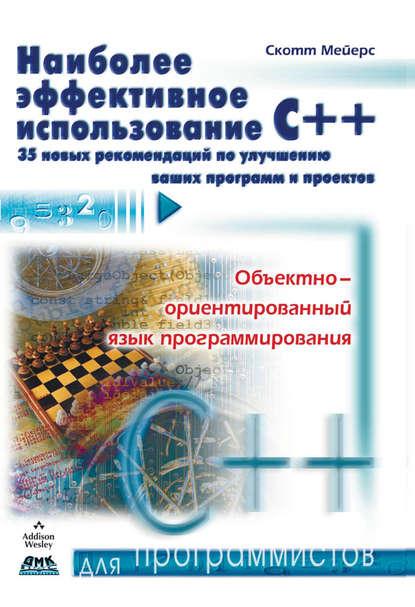 https://www.litres.ru/skott-meyers/naibolee-effektivnoe-ispolzovanie-s-35-novyh-rekomendaciy-po-uluchsheniu-vashih-programm-i-proektov-22842163/?lfrom=15589587