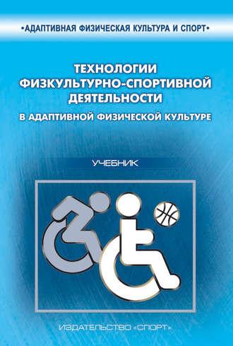 реабилитация в физкультурно-спортивной и профессиональной деятельности