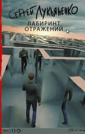 Обложка книги лукьяненко лабиринт отражений fb2