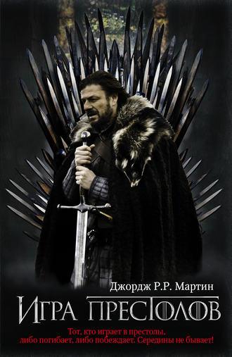 скачать игра престолов fb2 бесплатно