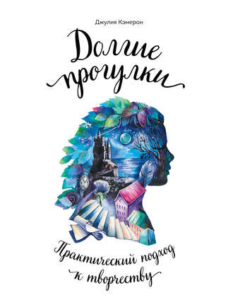 Джулия Кэмерон Путь Художника скачать Fb2