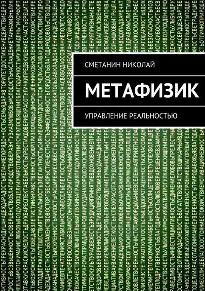 Николай Сметанин - Метафизик. Управление реальностью