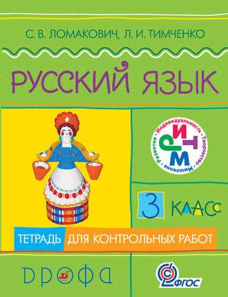 Л И Тимченко Русский язык класс Тетрадь для контрольных  Тетрадь для контрольных работ