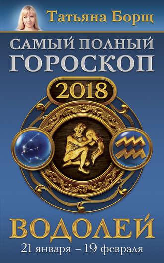 Гороскоп для женщин-Водолеев на 2018 год