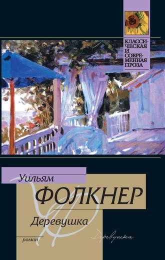 Уильям Фолкнер «Деревушка»