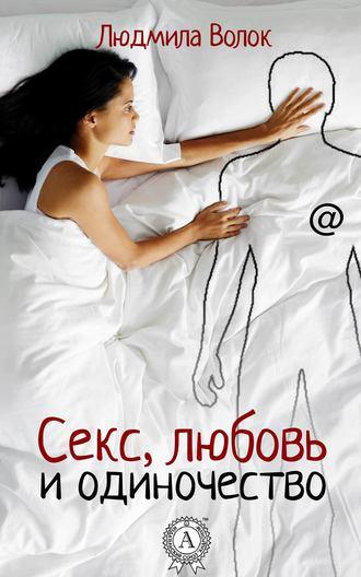 Тост за любовь с сексом за любовь без секса