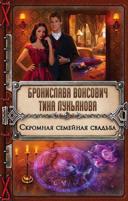 Бронислава вонсович я ненавижу магические академии
