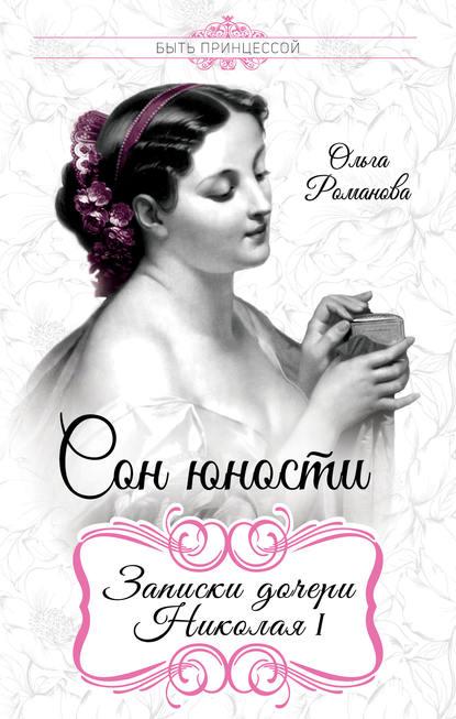 Романова, О. Н.  Сон юности.Записки дочери Николая I.
