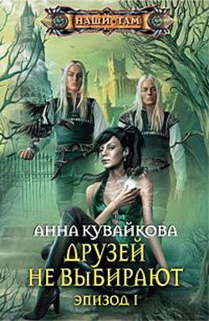 Анна Кувайкова - Друзей не выбирают. Эпизод I