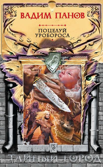 Книга Поцелуй Уробороса