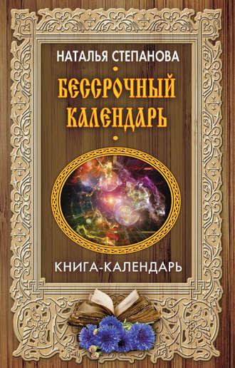 Наталья Степанова, Бессрочный календарь – читать онлайн полностью ...