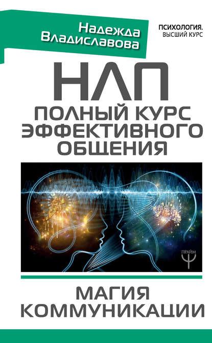 Владиславова Н. В. — НЛП. Полный курс эффективного общения. Магия коммуникации