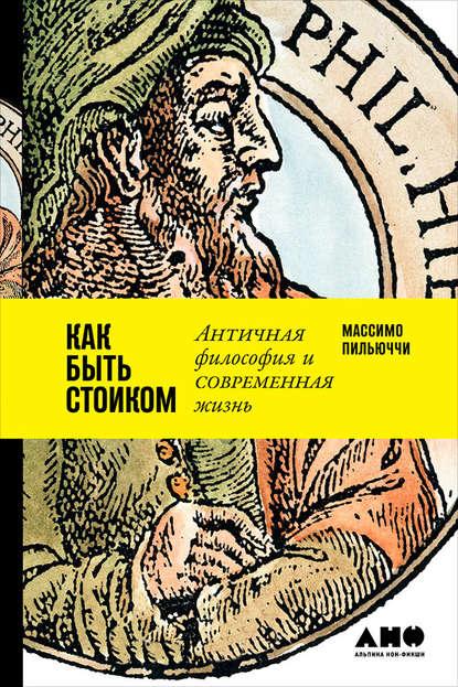 Скачать книгу Как быть стоиком: Античная философия и современная жизнь