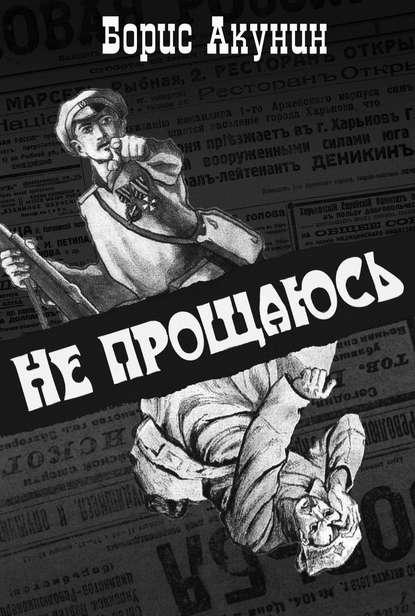 Обложка книги Не прощаюсь, автор Акунин, Борис