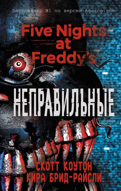Книга Пять ночей у Фредди. Неправильные