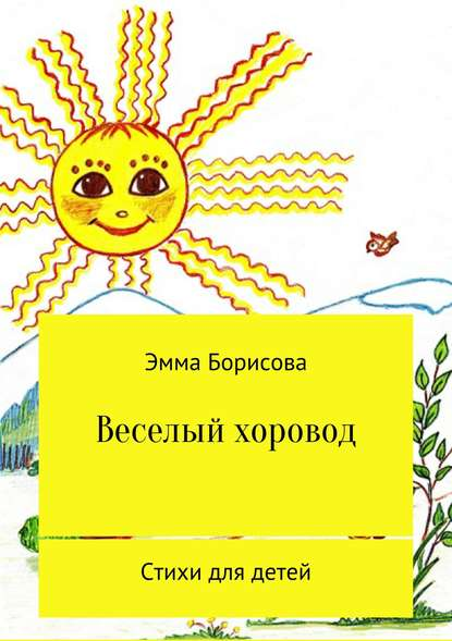 Ольга Борисова - Стихи детишкам-ребятишкам