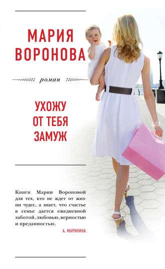 Картинки по запросу Мария Воронова  Ухожу от тебя замуж