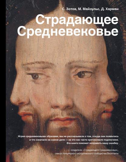 Скачать книгу Страдающее Средневековье. Парадоксы христианской иконографии