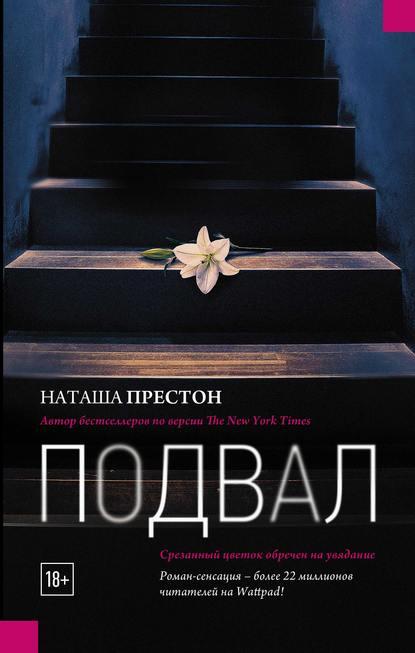 Книга Подвал