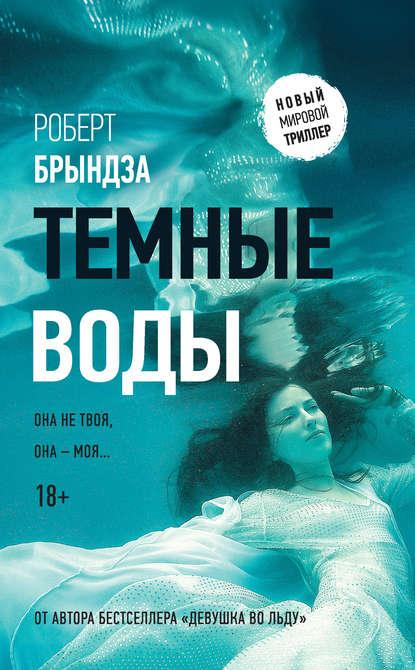 Книга Темные воды