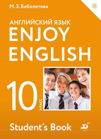 Перевод учебника по английскому языку 10 класс биболетова онлайн.