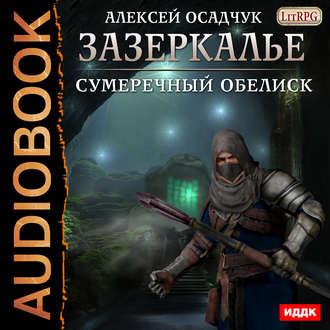 Алексей осадчук город энанов скачать книгу fb2 txt бесплатно.
