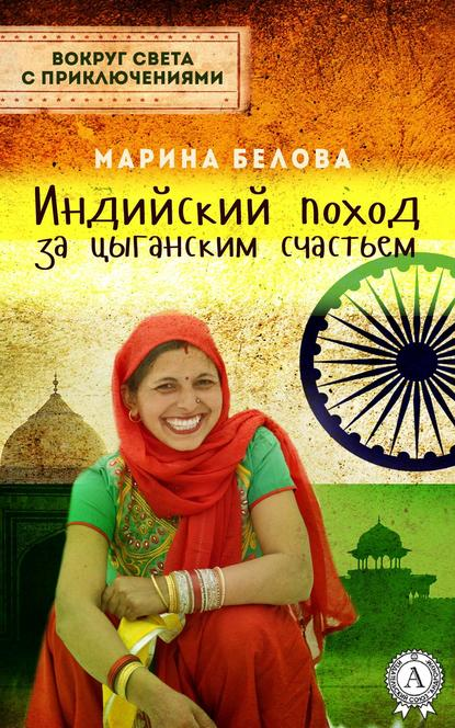 Марина Белова - Индийский поход за цыганским счастьем
