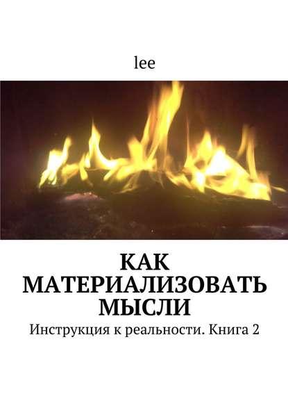lee - Как материализовать мысли