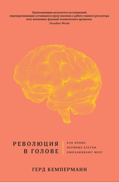 Скачать книгу Революция в голове. Как новые нервные клетки омолаживают мозг